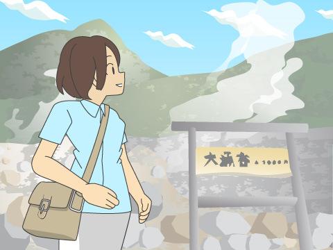 【箱根・大涌谷】