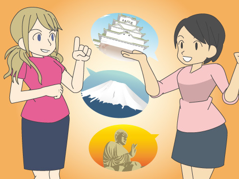 日本の魅力を再発見し、世界の人と友達になる