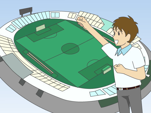 サッカー専用スタジアムの魅力