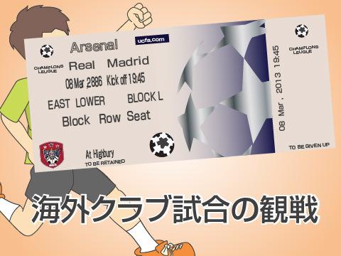 海外のクラブの試合が観たい!