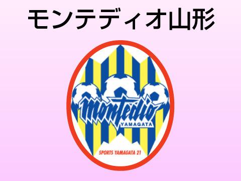 モンテディオ山形は、山の神とサポーターに愛される