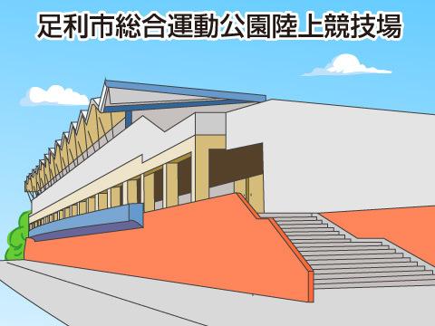 栃木サッカークラブの「劇場」?