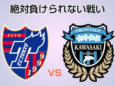 FC東京の絶対負けられない戦い、多摩川クラシコ