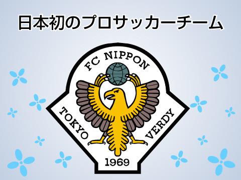 日本初のプロサッカーチーム、東京ヴェルディ