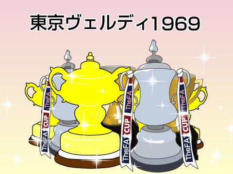Jリーグの創成期を彩った、東京ヴェルディ