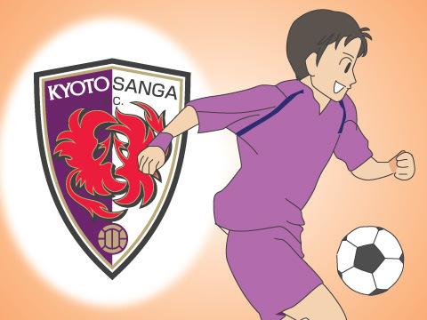 日本最古のJリーグチーム・京都サンガFC