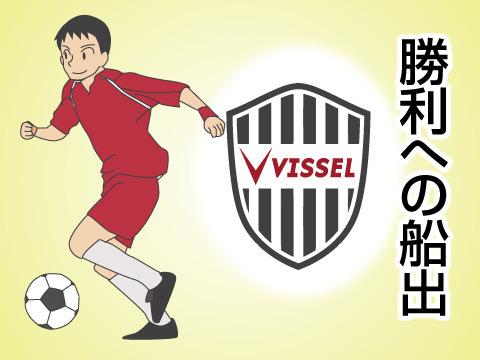ヴィッセル神戸、勝利への船出