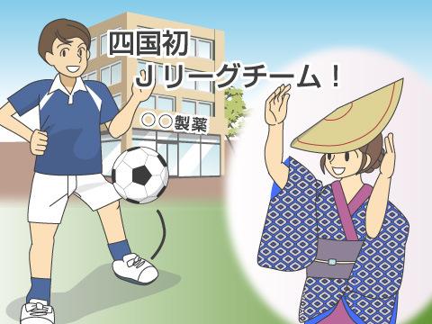 四国最初のJリーグチーム、徳島ヴォルティス