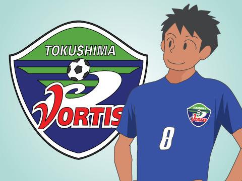 選手の才能を引き出す徳島ヴォルティス
