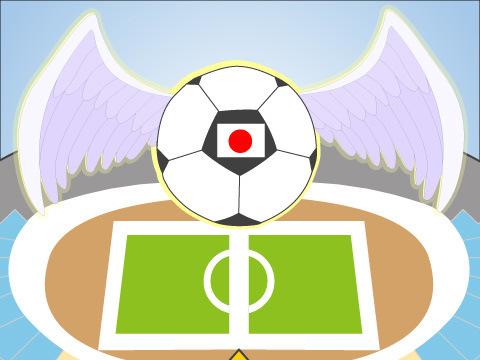 日本サッカー発展の始まりの場所