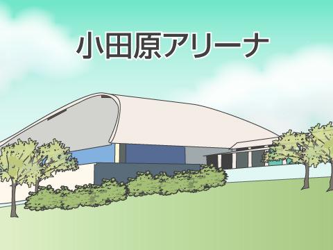 小田原アリーナ