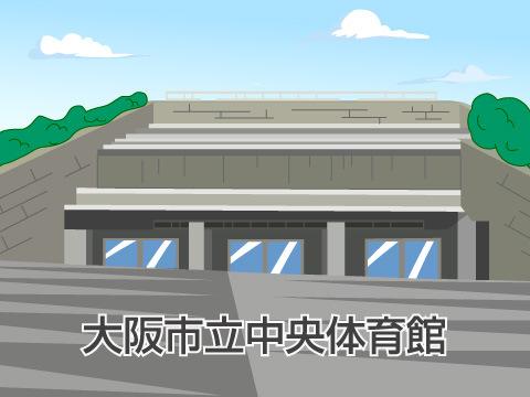 大阪市立中央体育館