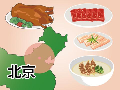 こってり塩味が強い北方系「北京料理」
