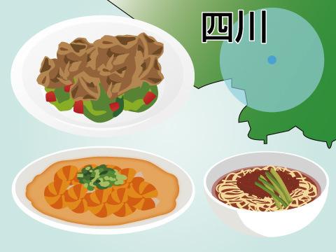 辛さが刺激的な西方系「四川料理」