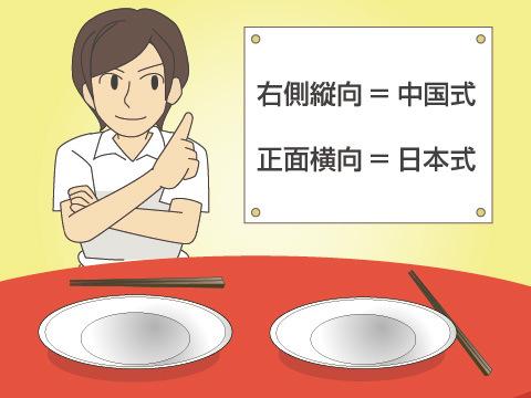 取り皿を持ち上げてはダメ!