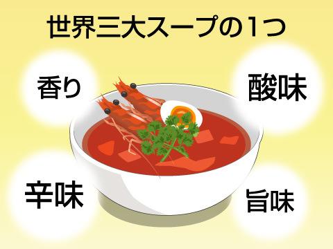 世界三大スープのひとつ、トムヤムクン
