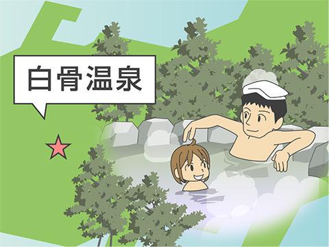 【白骨温泉】信州を代表する名湯(長野県)