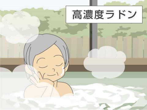 【三朝温泉】世界屈指の放射線泉(鳥取県)