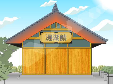 飯坂温泉の「鯖(さば)湖(こ)湯」(福島県)
