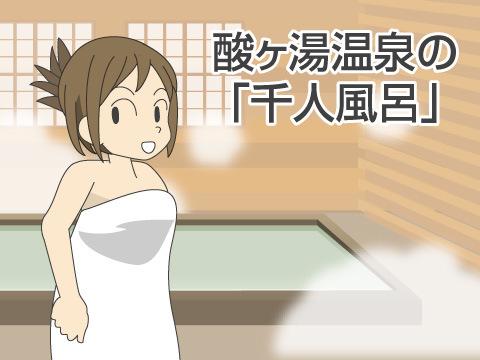 酸ヶ湯温泉の「千人風呂」(青森県)