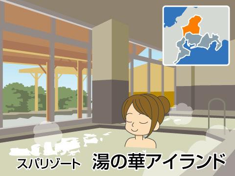 スパリゾート 湯の華アイランド(岐阜県)