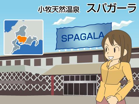 小牧天然温泉 スパガーラ(愛知県)