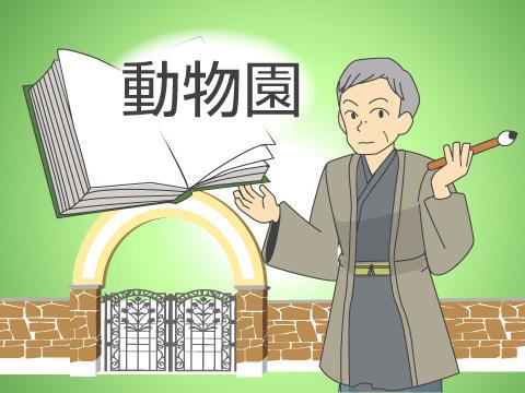 福澤諭吉が日本に「動物園」を紹介