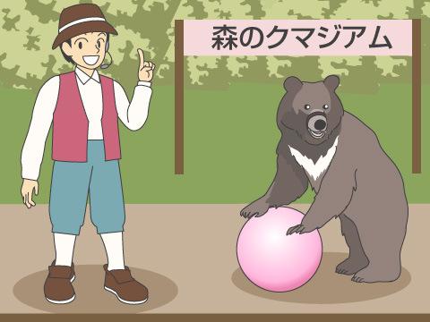 奥飛騨クマ牧場(岐阜県)