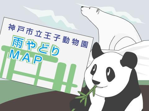 神戸市立王子動物園(兵庫県)