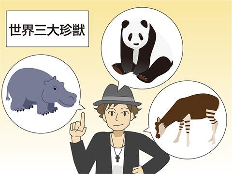「世界三大珍獣」全てを見られる唯一の動物園。展示方法も面白い!