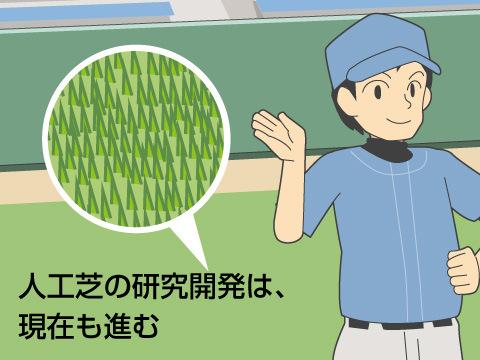 研究開発の進む人工芝