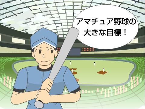日本の野球の中心的スタジアム