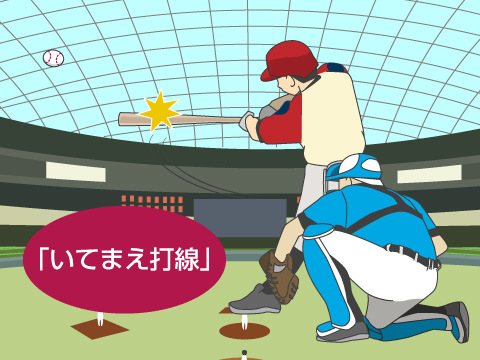 京セラドーム大阪の歴史