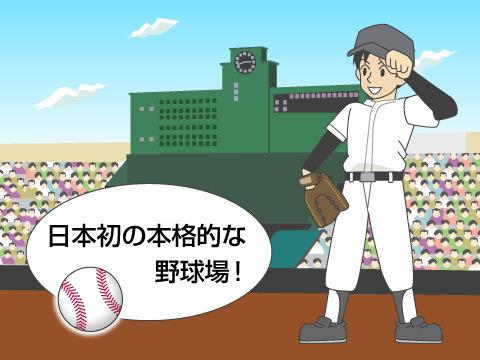日本で初の本格的な野球場