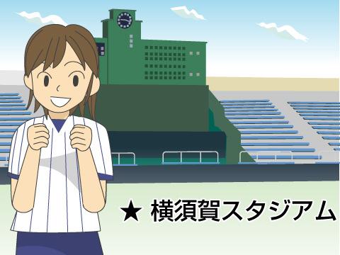 横須賀スタジアム(横浜DeNAベイスターズ)