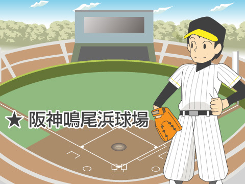 阪神鳴尾浜球場(阪神タイガース)
