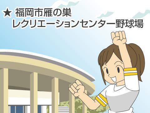福岡市雁の巣レクリエーションセンター野球場(福岡ソフトバンクホークス)