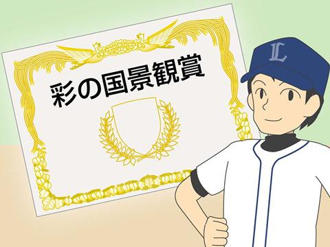 埼玉西武ライオンズはこんなチーム