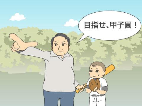 甲子園は高校球児の憧れの地