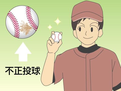 きれいなボールを保つために