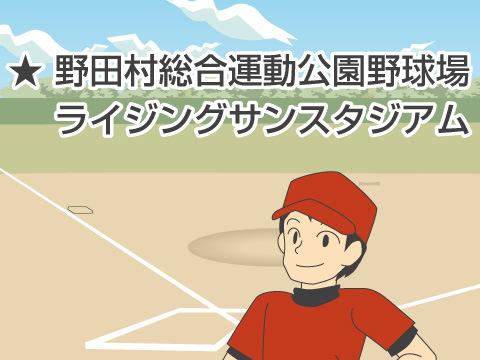 野田村総合運動公園野球場 ライジングサンスタジアム
