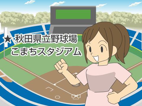 秋田県立野球場 こまちスタジアム