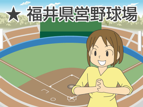 福井県営野球場