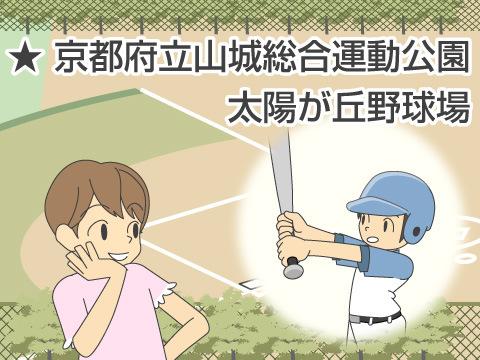 京都府立山城総合運動公園太陽が丘野球場