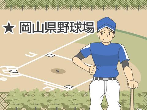 岡山県野球場
