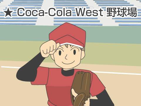 Coca-Cola West野球場