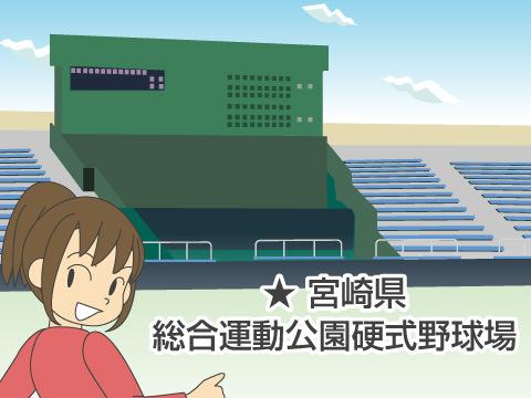 宮崎県総合運動公園硬式野球場