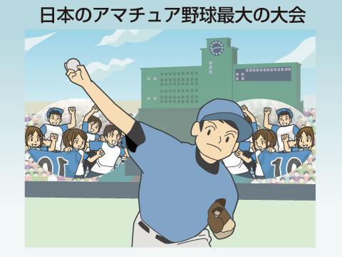 日本のアマチュア野球最大の大会