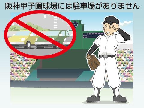 阪神甲子園球場には駐車場がありません