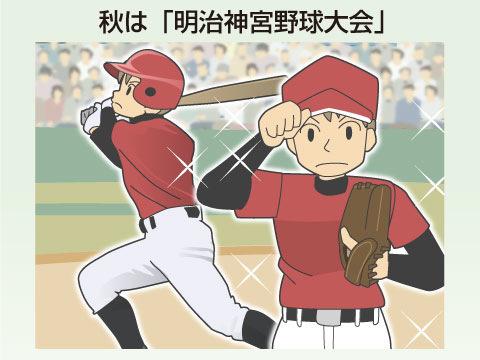 秋は「明治神宮野球大会」